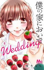 COME TO ME WEDDING T8